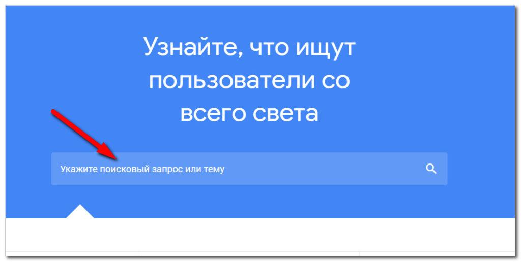 Гугл тренд