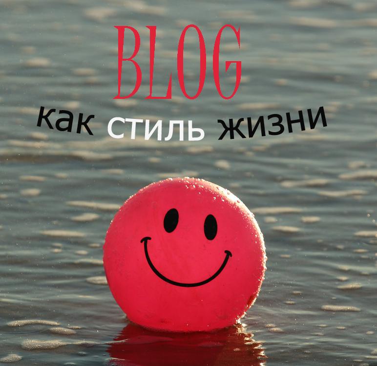 рассылка Блог как стиль жизни