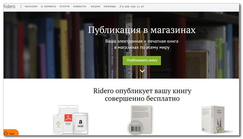 Публикация электронной книги на Ридеро