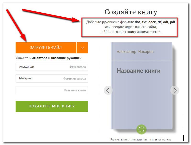 Публикация электронной книги на Ридеро 3
