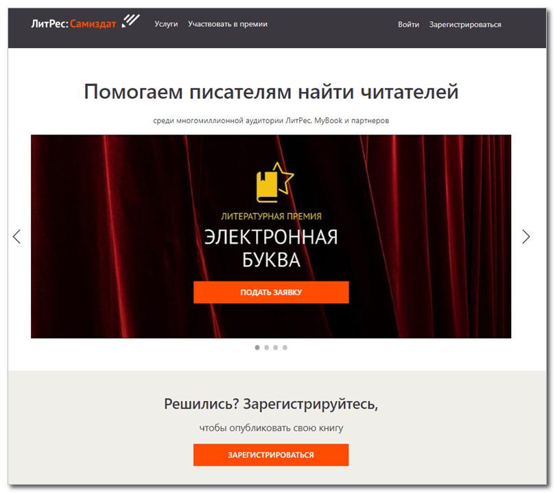 Регистрация на сервисе selfpub